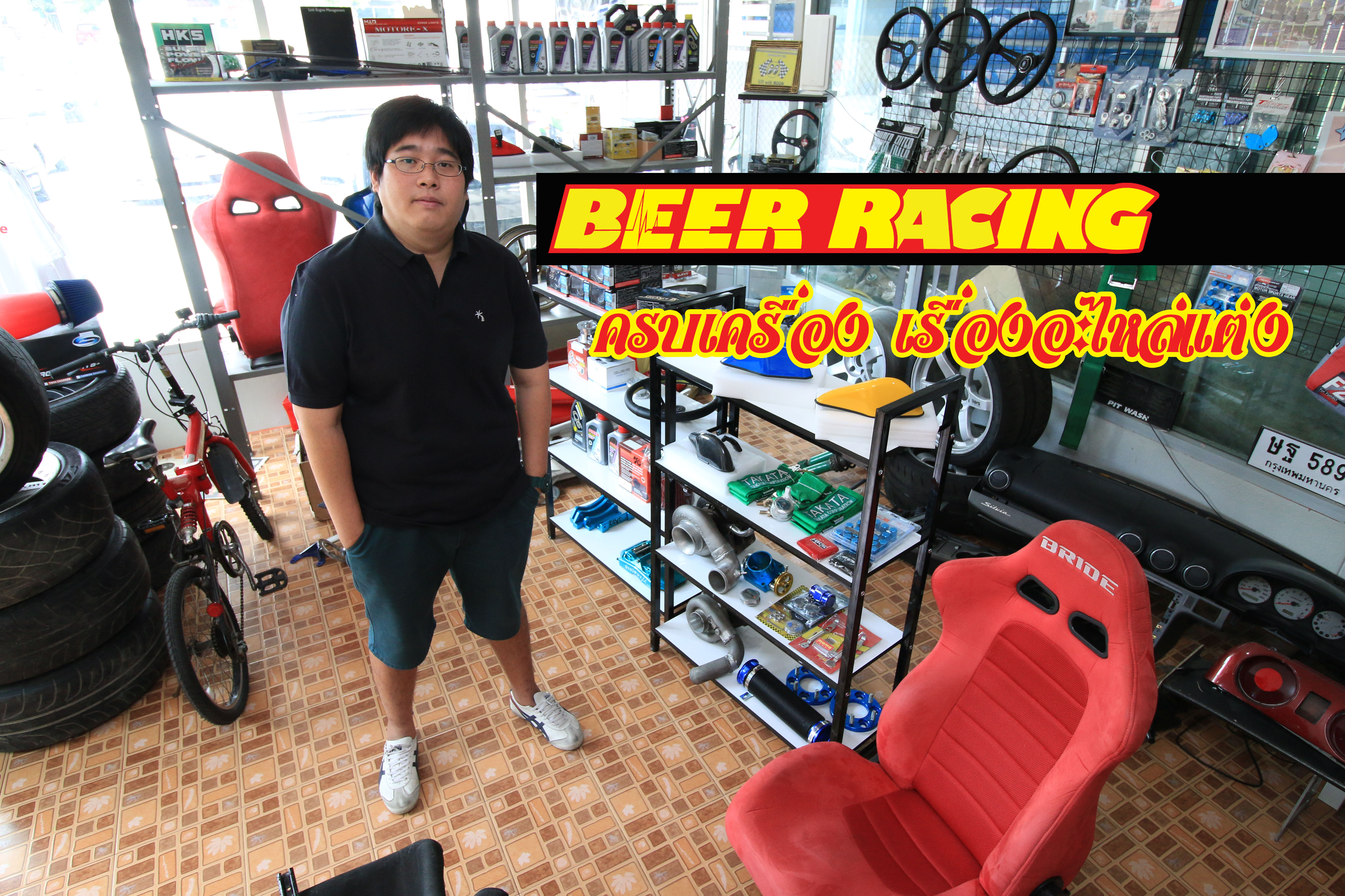 Beer Racing ครบเครื่องเรื่องอะไหล่ซิ่ง