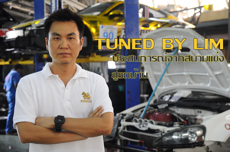 Tuned By Lim ชื่อนี้การันตีความแรง ฝีมือ ผลงาน ประสบการณ์จากมอเตอร์สปอร์ต