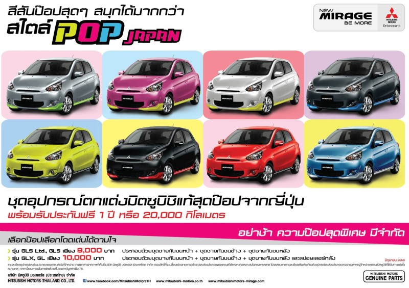 TC_Mirage_POP_japan_Flyer_22062015