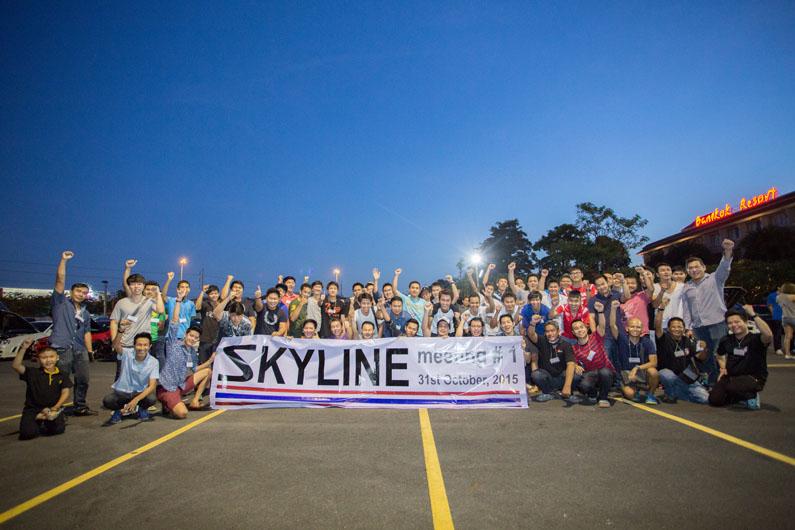 การรวมตัวครั้งแรกของพลพรรครัก Skyline ทั่วฟ้าเมืองไทย