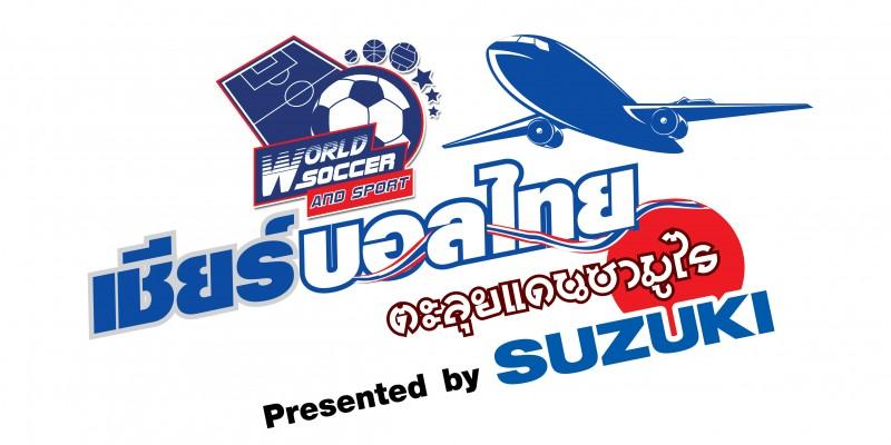 Logo เชียร์บอลหทยตะลุยแดนซามูไร Presented By Suzuki