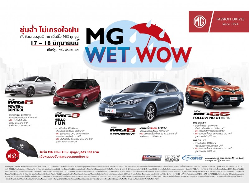 MG Wet Wow Resize