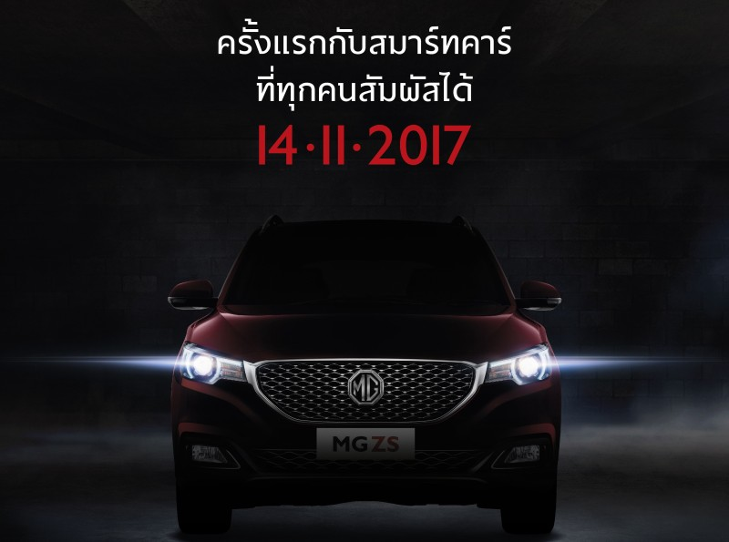 New MG ZS Teaser1
