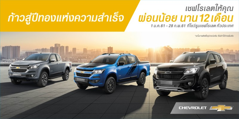 Chevrolet Promotion Jan – Feb 2018