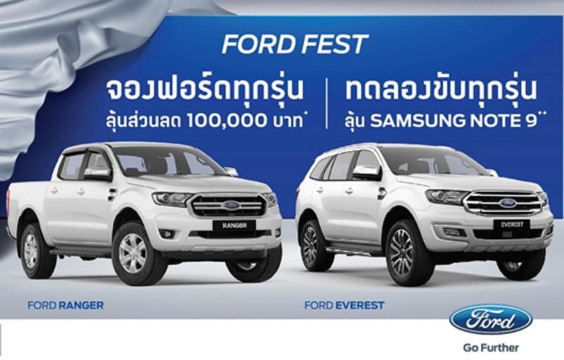 Ford Fest11