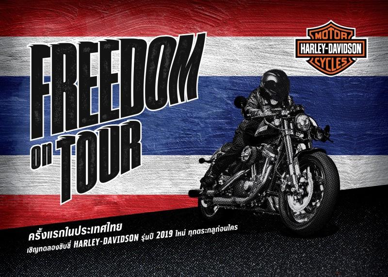 FREEDOM ON TOUR Key Visual