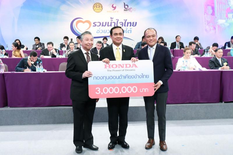 """กองทุนฮอนด้าเคียงข้างไทย มอบเงิน 3 ล้านบาท ร่วมช่วยเหลือผู้ประสบภัยจากพายุโซนร้อนปาบึก  งาน """"รวมน้ำใจไทย ช่วยวาตภัยใต้"""""""