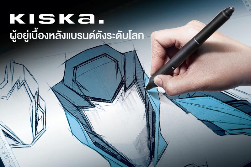 KISKA ผู้อยู่เบื้องหลังงานออกแบบสินค้า แบรนด์ดังระดับโลก CFMOTO