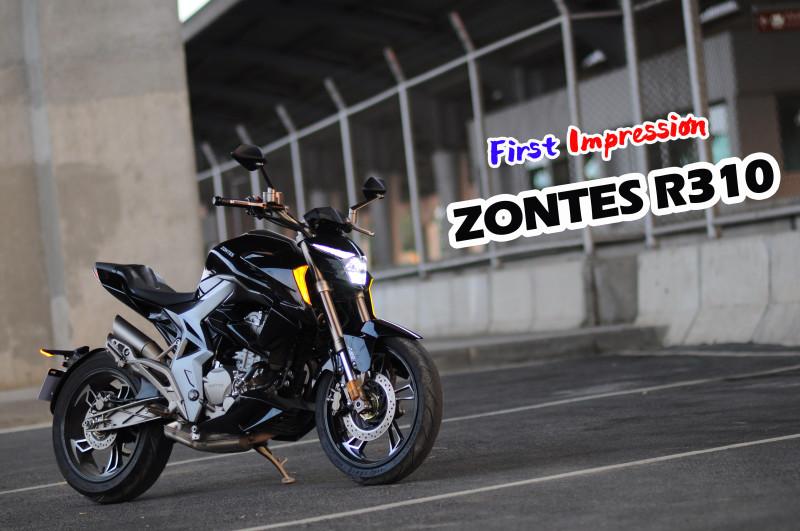 สัมผัสแรก Zontes R310 สตรีทไบค์น้องใหม่พละกำลังเหลือล้น