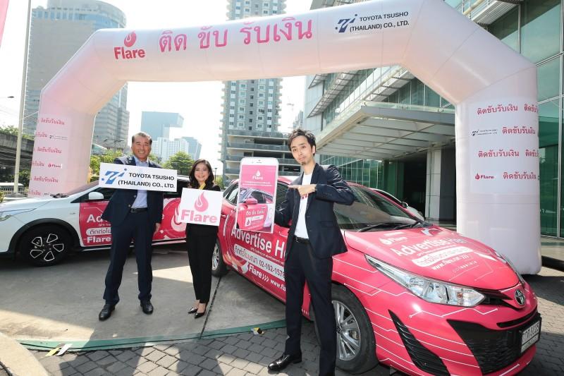 Flare จับมือ Toyota Tsusho (Thailand) เปิดมิติตลาดโฆษณาเคลื่อนที่ 'ติด ขับ รับเงิน' รายแรก มีแอพติดตาม ประเมินผลเรียลไทม์