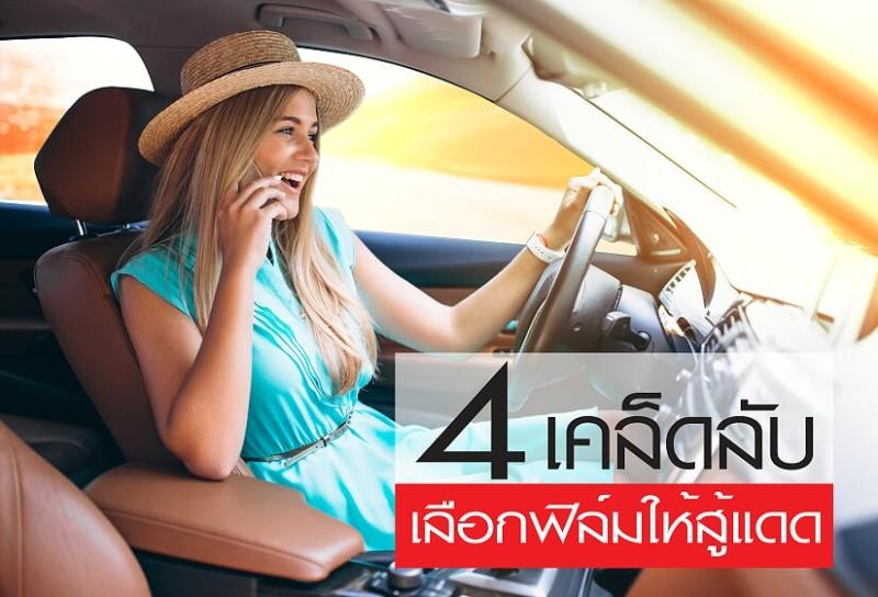 ในวันที่ประเทศไทยของเราดูเหมือนจะกลายเป็นเมืองขึ้นของพระอาทิตย์ไปแล้ว ผู้หญิงอย่างเราจะมัวหวังพึ่งแค่ครีมกันแดด SPF สูงๆ เลี่ยงการปะทะกับเจ้าแสงแดดตัวร้ายทำลายผิว และอดทนกับความเหนียวของเจ้าค่า SPF นั้นคงไม่ได้อีกต่อไป