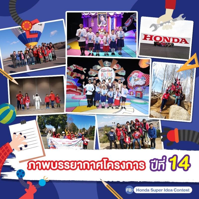 """ครบรอบ 15 ปี โครงการ """"ฮอนด้า ซูเปอร์ ไอเดีย คอนเทสต์ 2019"""" ฮอนด้าเดินหน้าจุดประกายความฝันและจินตนาการ  ชวนเยาวชนไทยสร้างสรรค์ไอเดียสิ่งประดิษฐ์ ชิงโล่พระราชทานสมเด็จพระกนิษฐาธิราชเจ้า กรมสมเด็จพระเทพรัตนราชสุดาฯ สยามบรมราชกุมารี"""