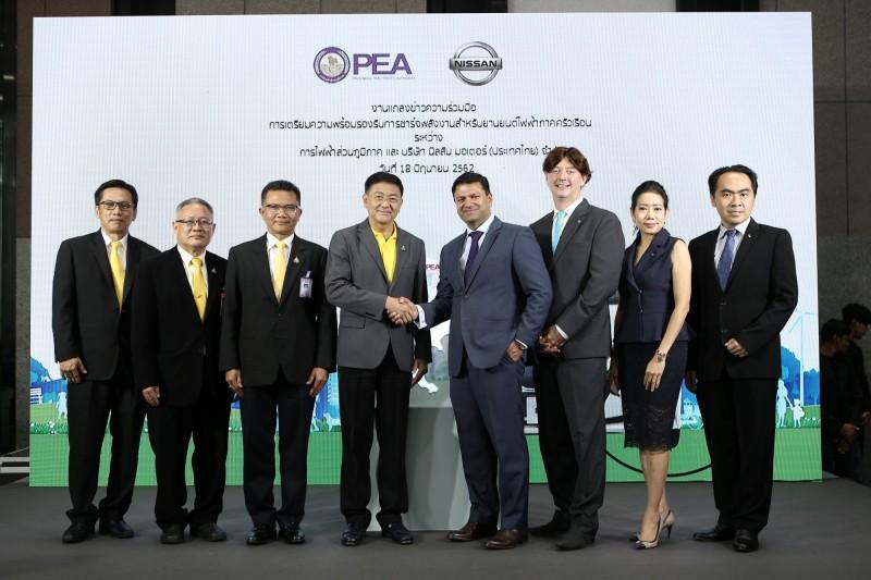 การไฟฟ้าส่วนภูมิภาค (กฟภ.) และนิสสัน ประเทศไทย เดินหน้าประกาศความร่วมมือผ่านข้อตกลงร่วมกันเพื่อสร้างความมั่นใจในการเตรียมความพร้อมรองรับการชาร์จพลังงานสำหรับรถยนต์พลังงานไฟฟ้าภาคครัวเรือน เพื่อลูกค้า นิสสัน ลีฟ ในพื้นที่ต่างจังหวัด ทั่วประเทศ