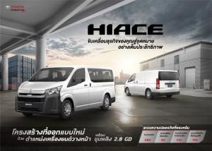 aw_Leaflet_HiAce-01
