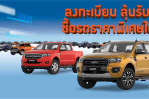 Ford Hot Deal Calendar News (1)