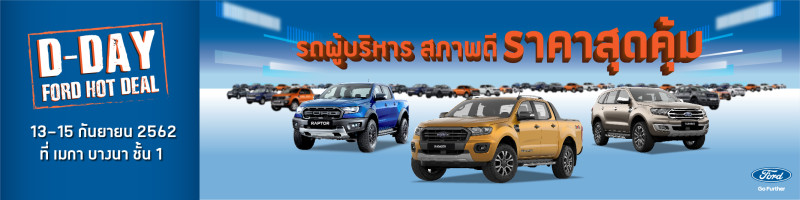 Ford Hot Deal Calendar News (5)