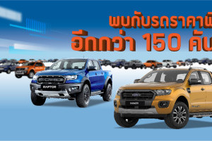 Ford Hot Deal Calendar News (9)