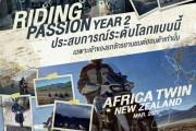 """เอ.พี. ฮอนด้า เปิดแคมเปญใหญ่ Honda Bigbike Riding Passion Year 2 """"มี Passion มันส์ต้อง…สักครั้ง""""  เฟ้นหาผู้ร่วมทริปที่จะพร้อมปลดปล่อย Riding Passion แบบฟรี ๆ กับ Japan Passion สัมผัสบรรยากาศสุดฟินที่ ประเทศญี่ปุ่น"""