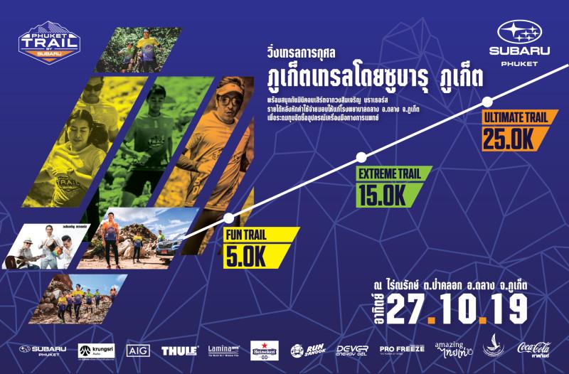 Subaru Phuket Trail