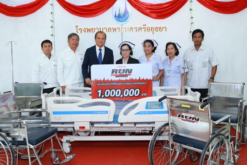 """ฮอนด้า ส่งมอบเครื่องมือและอุปกรณ์การแพทย์ รวมมูลค่า 1 ล้านบาท ซึ่งจัดซื้อด้วยรายได้จากงานวิ่งการกุศล """"Honda RUN We Share Wheelchair"""" ให้แก่โรงพยาบาลพระนครศรีอยุธยา"""