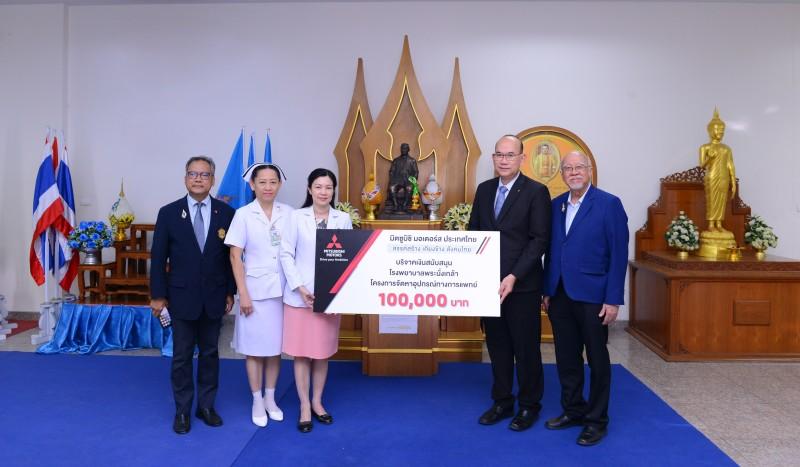 มิตซูบิชิ มอเตอร์ส ประเทศไทย มอบเงินบริจาค 100,000.-บาท