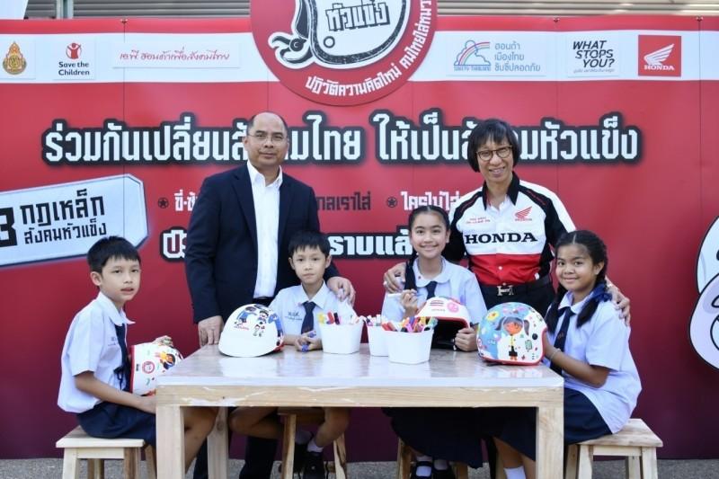 รัฐมนตรี ศธ. ร่วมหนุนเยาวชนไทย  กระตุ้นจิตสำนึกผู้ 200108 0001