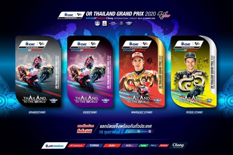 ประเทศไทยเปิดตัวบัตร MotoGP2020 !! สวยงาม ล้ำค่า น่าสะสม ถูกใจแฟนทั่วโลกแน่นอน