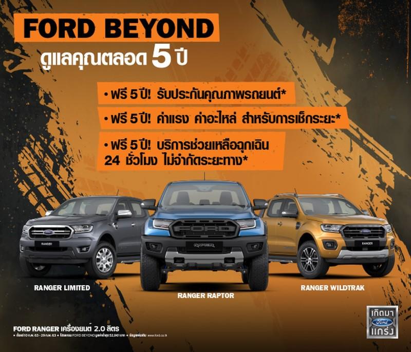 Ford Beyond (1)