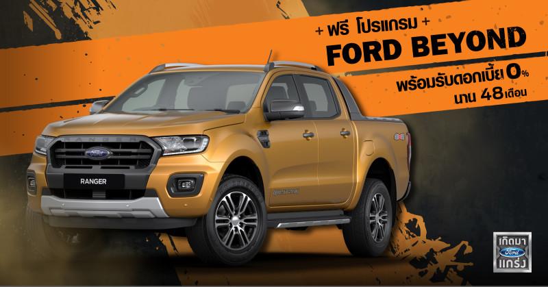 Ford Beyond_Key Visual