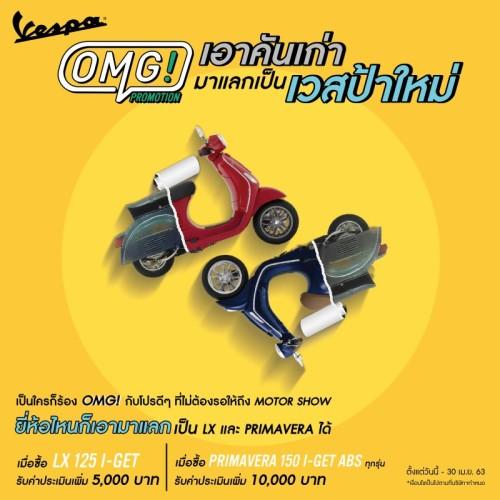 2. Vespa OMG Promotion - รถเก่าแลกใหม่
