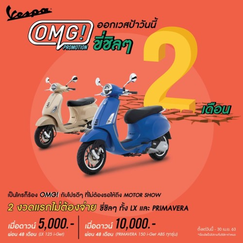 3. Vespa OMG Promotion - ขี่ฟรี 2 เดือน