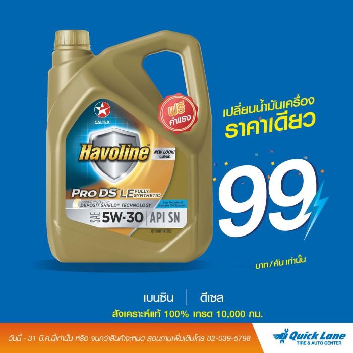 Quick Lane Promotion - QL Oil Service 99 Baht