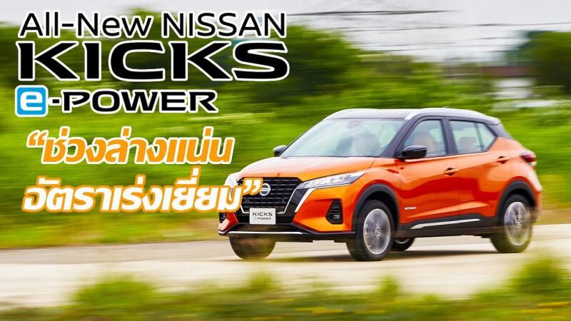 ทดสอบสมรรถนะ Nissan KICKS E-POWER รถครอสโอเวอร์ อัตราเร่งเฉียบ