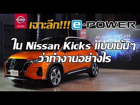 Nissan KICKS กับการเจาะลึกการทำงานของระบบ E-POWER