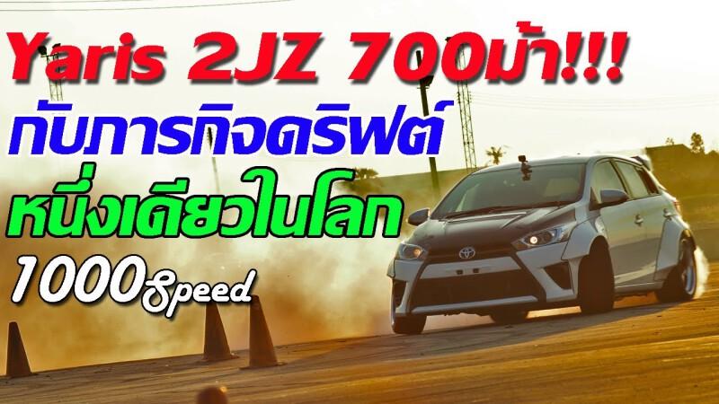 Toyota YARIS ขับหลังกับพลัง 700 แรงม้า คันเดียวในไทย