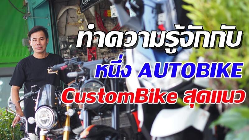 1 Autobike กับประสบการณ์รถมอเตอร์ไซค์ Custom มากกว่า 10 ปี