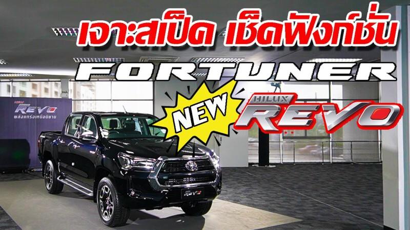 เจาะสเป็ค Toyota Hilux Revo และ Toyota Fortuner ใหม่