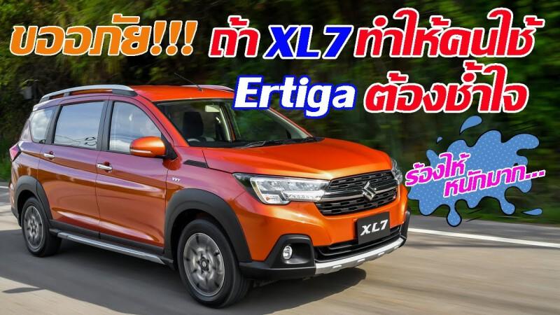 ลองขับ Suzuki XL7 รถครอบครัวไซส์ XL ออฟชั่นแน่น คุ้มที่สุดในคลาส