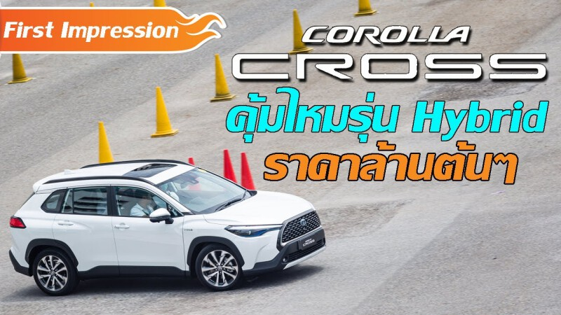 ลองขับ Toyota Corolla Cross ช่วงล่างแน่น พวงมาลัยคม อัตราเร่งดี