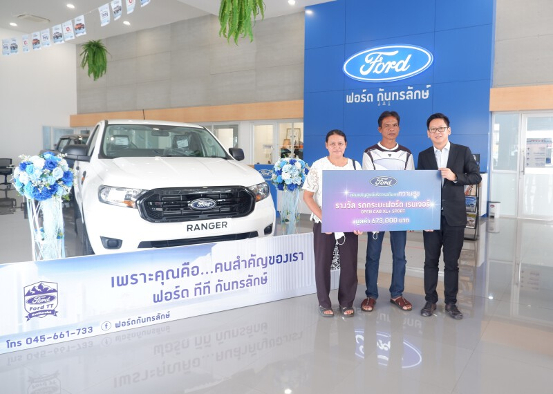 Ford Happiness Campaign Vehicle Delivery