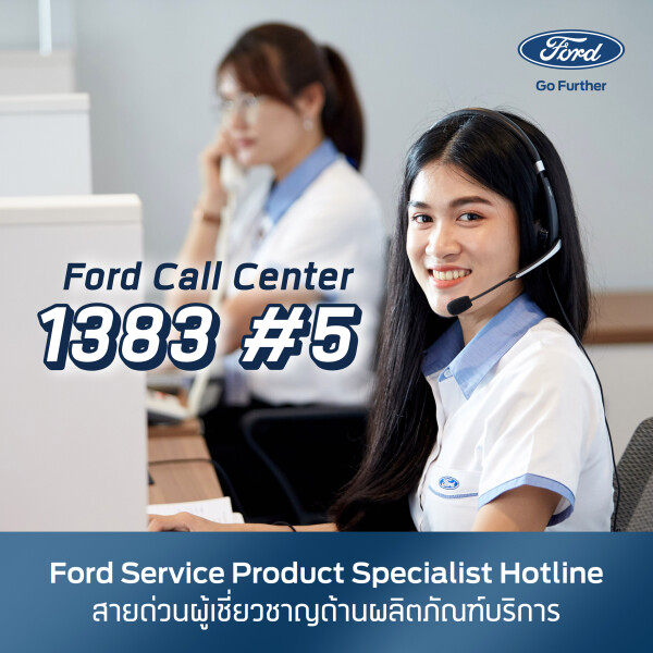 Ford Service Product Specialist Hotline