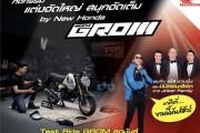 ฮอนด้าส่งต่อความมันส์! ท้าวัยรุ่นชลบุรีพิสูจน์สมรรถนะ New Honda GROM วันที่ 6 ธ.ค.นี้