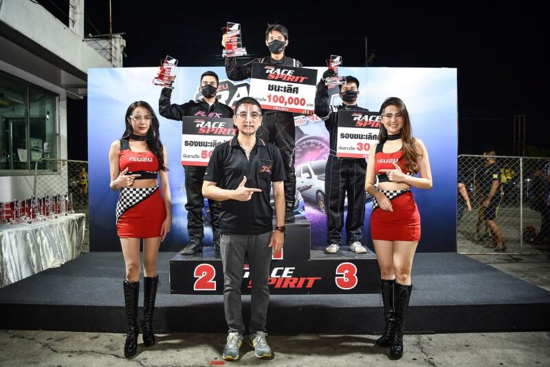 คุณจิรยุทธ อดิเทพนรางกูร มอบรางวัล รุ่น All-New Isuzu D-Max Pro Turbo 3000
