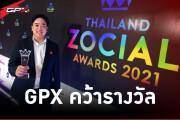 GPX ขึ้นแท่น TOP5 แบรนด์ที่ทำผลงานบนโซเชียลยอดเยี่ยม  คว้ารางวัลในงาน Thailand Zocial Awards 2021