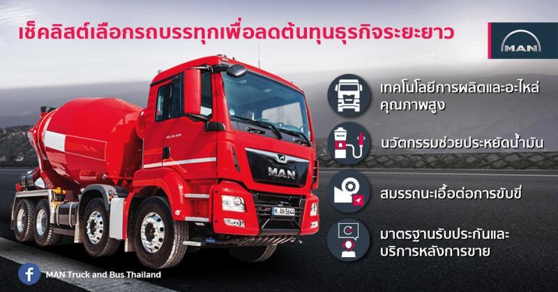 สมรรถนะรถบรรทุกและบริการหลังการขาย  คำตอบการลดต้นทุนระยะยาวของผู้ประกอบการขนส่ง